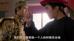 搞笑!皇上让韦小宝和多隆杀鳌拜,两个人想的
