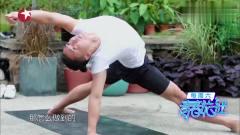 """王嘉尔搞笑玩转""""瑜伽"""",大岐尽显腿长优势,"""