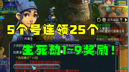 梦幻西游:五开玩家领生死1~9奖励,连领25个,来