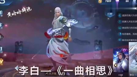 王者热门英雄专属神曲,韩信孙尚香的战歌太魔