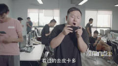 陈翔六点半:电影上映后导演天天打游戏,被员