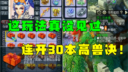 梦幻西游:连开30本高兽决,从未见过的玩法,比