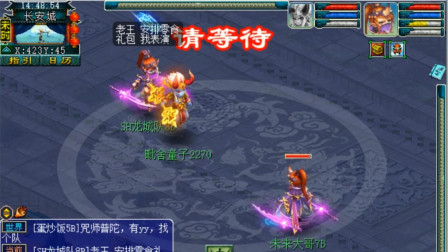 梦幻西游:老王在全民PK赛区打完几场PK后,终于