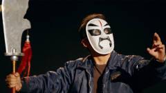 陈翔六点半:我在脸谱后,见到你眼里的月光!