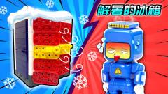 搞笑积木动画:高温来袭!鲁鲁把自己冻成了冰