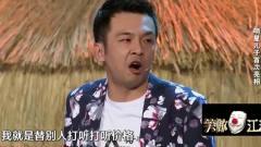 笑傲江湖:周云鹏儿子太搞笑了,上台要跟自己