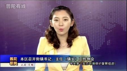 视频|本区召开街镇书记 主任 镇长 工作例会