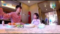 """贾乃亮父女搞笑对话,甜馨宝宝竟然管爸爸叫"""""""