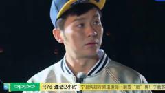 """奔跑吧:李晨把夫错看成""""冰"""",疯狂解释,邓"""