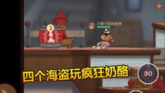 猫和老鼠手游:四海盗玩疯狂*酪模式,椅子被疯