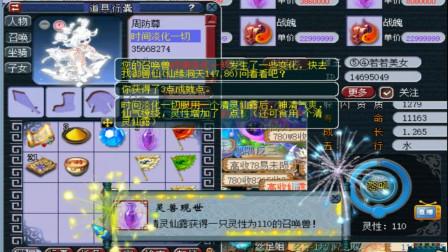 梦幻西游:梧桐和老王连麦接宝宝进阶110,运气