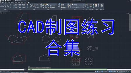 CAD2020制图练习合集