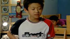 家有儿女:论搞笑只服刘星,整老师这段看一回