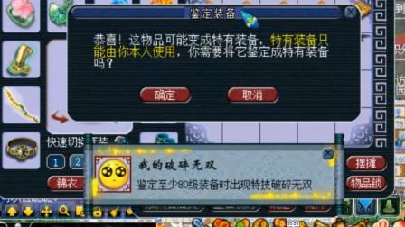 梦幻西游:老王鉴定7把武器出了5个成就,这运气