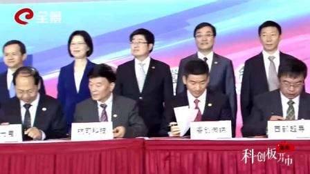 科创板上市直击丨科创板首批25家公司参与上市登记协议签署仪式
