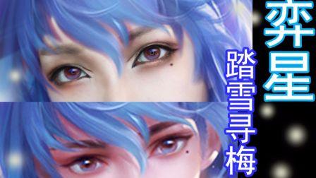 【妖妖说】弈星踏雪寻梅cos眼妆教程-王者荣耀