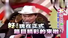 王牌大明星:宪哥搞笑片段,就是陷害你,吴宗