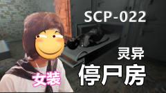 女装玩SCP-022灵异停尸房 假发被下掉了!