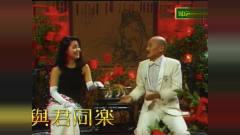 凌峰和邓丽君这段对话很搞笑