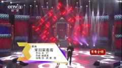 综艺盛典:刘劲黄薇合唱《常回家看看》朗朗上