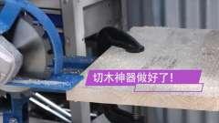 牛人老外发明自动切木机,成本只要块,工作效