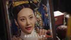 如懿传:皇上太搞笑了,听说水玲珑要来,立马