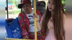 美女公交车上遇小伙,接下来的事搞笑了