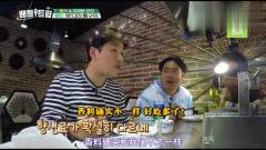"""韩国综艺:韩国人""""最期待""""的中国""""家常菜"""""""