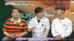 """韩国综艺:韩国人""""最上瘾""""的这道中国""""家常"""