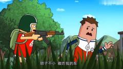 搞笑吃鸡动画:瓦特车神的英明毁于一旦,被路