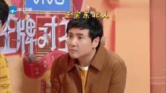 《王牌对王牌》华晨宇说东北话超搞笑,沈腾变