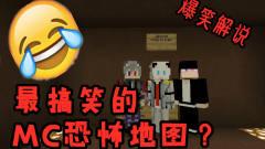 【若元菌】Minecraft 我的世界=ALONE=最搞笑的恐怖地