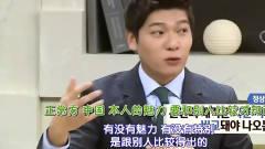 张玉安辩论有没有魅力搞笑自黑韩语不好衬托美