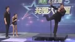 """朱之文台上大跳钢管舞,结果又出""""大洋相"""","""