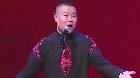德云社爆笑相声:岳云鹏遭小孩吐槽!下一秒竟