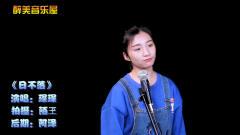 美女翻唱一首《日不落》,代表了一代人的青春