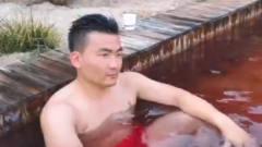 搞笑视频:谁说泡温泉能遇到美女,为什么我遇