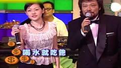 龙兄虎弟:康康节目上许冠杰的歌,如果没有字