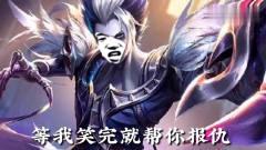 王者搞笑段子:元歌:不能在隐藏身份了,我是