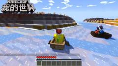 我的世界夏日模式冰船大冒险:飞车变飞船漂移