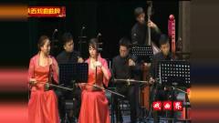 陕西地方戏曲音乐欣赏《阿宫腔》曲牌音乐