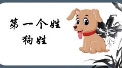 中国历史上那些令人尴尬的姓氏,难以叫出口,