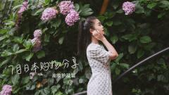 7月日本购物分享-美妆护肤篇!