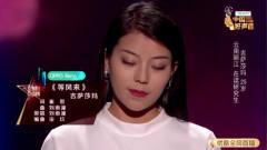 史上最强翻唱《等风来》高颜值美女赢得中国好