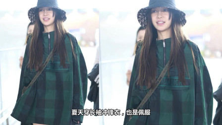 "*a*y机场反季节穿搭 穿绿色""斗篷""变魔法少女秀"