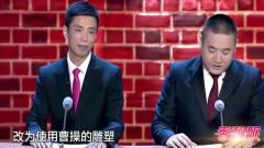 笑傲江湖4:郭德纲徒弟现身节目现场,娱乐八卦