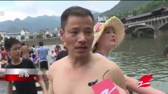 """""""龙鳞坝""""成为疯狂避暑打卡点  穿着裙子就下水"""