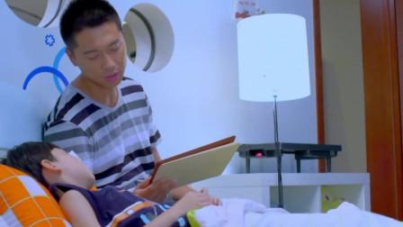 爸爸给儿子读睡前故事, 爸爸调皮得很,儿子都嫌弃他了