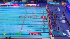 2019国际泳联世锦赛女子4*100米混合泳决赛:中国