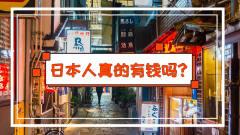 过去20年,日本人的工资没怎么涨!日本人真的有